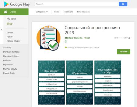 Google Play中的威胁 Android.FakeApp #drweb