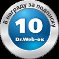 订阅新闻即可获取10个 Dr.Web 奖分