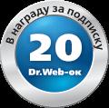 订阅新闻即可获取20个 Dr.Web 奖分